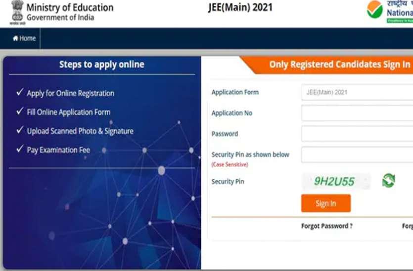 JEE Main Final Answer Key: जेईई मेन सेशन 4 की आंसर-की जारी, ऐसे करें डाउनलोड