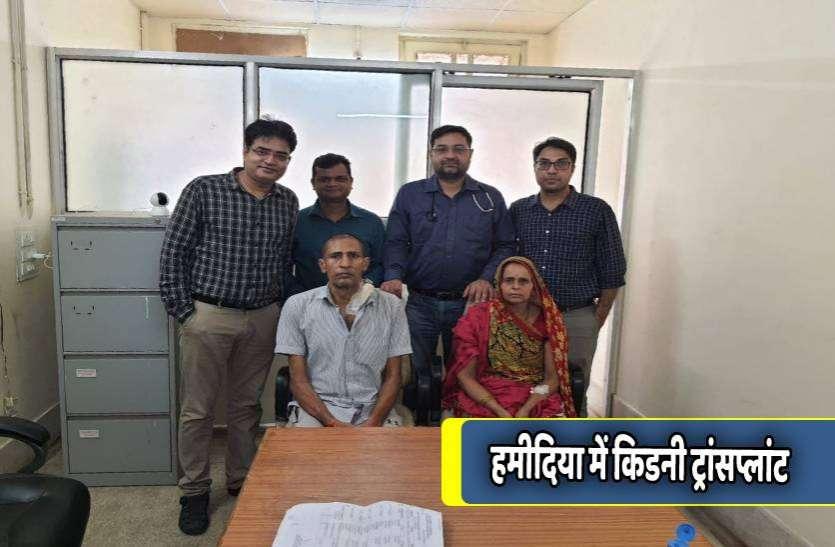 प्रदेश में पहली बार सरकारी अस्पताल में किडनी ट्रांसप्लांट