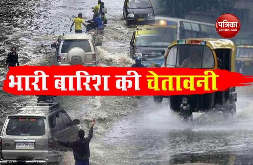 Weather Update:  दो घंटे में डेढ़ इंच गिरा पानी, मौसम विभाग ने भोपाल , उज्जैन सहित 13 जिलों में जारी की 'भारी बारिश' की चेतावनी
