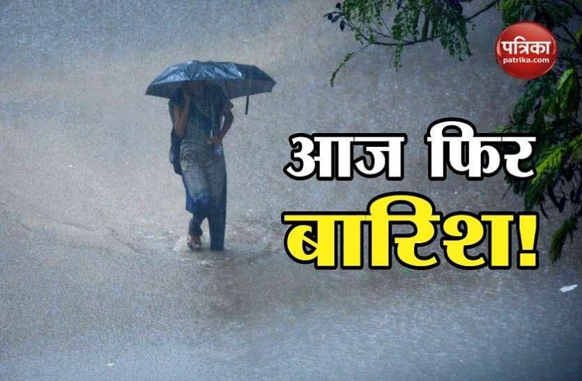 Bihar Weather Forecast Today: बिहार के इन जिलों में होगी झमाझम बारिश, येलो अलर्ट जारी