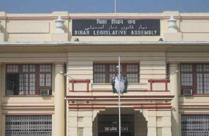 बिहार विधान परिषद उपचुनाव: जदयू नेता के निधन से खाली हुई एक सीट के लिए 4 अक्टूबर को होगी वोटिंग