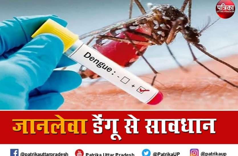 डेंगू का कहर, अस्पताल मरीजों से भरे, जमीन पर इलाज कराने की मजबूरी