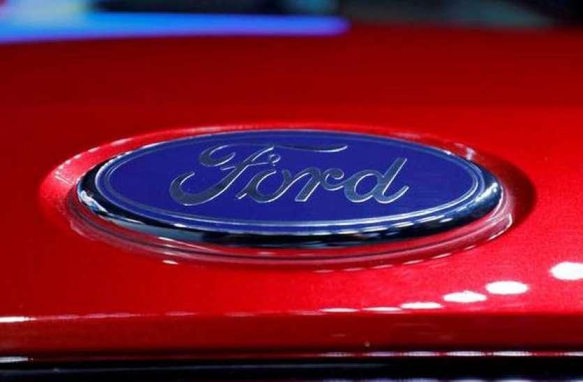 भारत में Ford के दोनों प्लांट में प्रोडक्शन होगा बंद, जानिए क्या है कारण