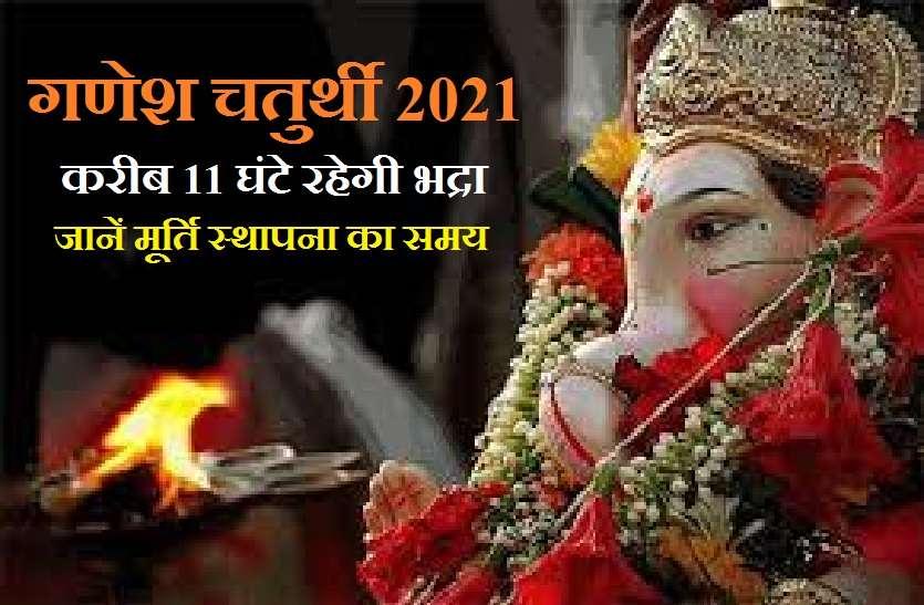 Ganesh Chaturthi 2021: जानिए गणेशोत्सव पर गणपति की स्थापना का शुभ मुहूर्त और पूजा विधि