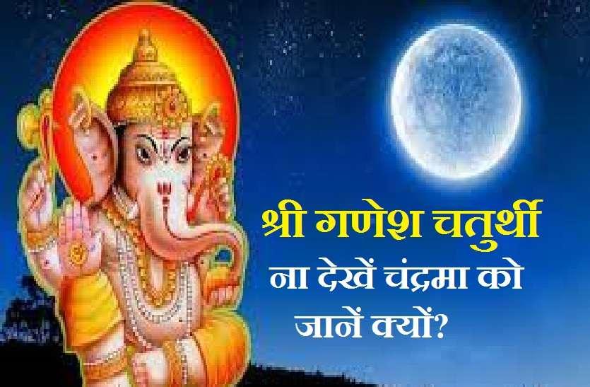 Ganesh Chaturthi 2021: इस दिन भूलकर भी न करें चंद्र दर्शन, नहीं तो लगेगा ये पाप