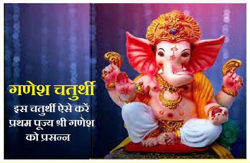 Ganesh Chaturthi : शीघ्र इच्छा पूर्ति के लिए राशिनुसार करें प्रथम पूज्य श्री गणेश की पूजा और चढ़ाएं ये भोग