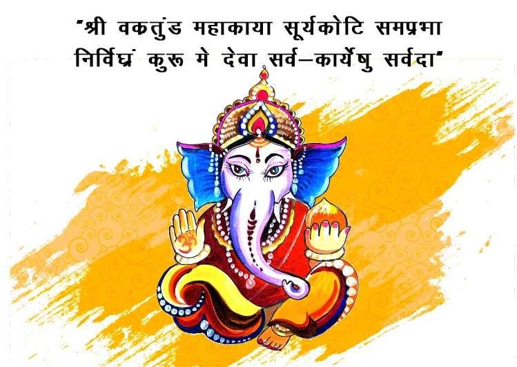 Happy Ganesh Chaturthi 2021