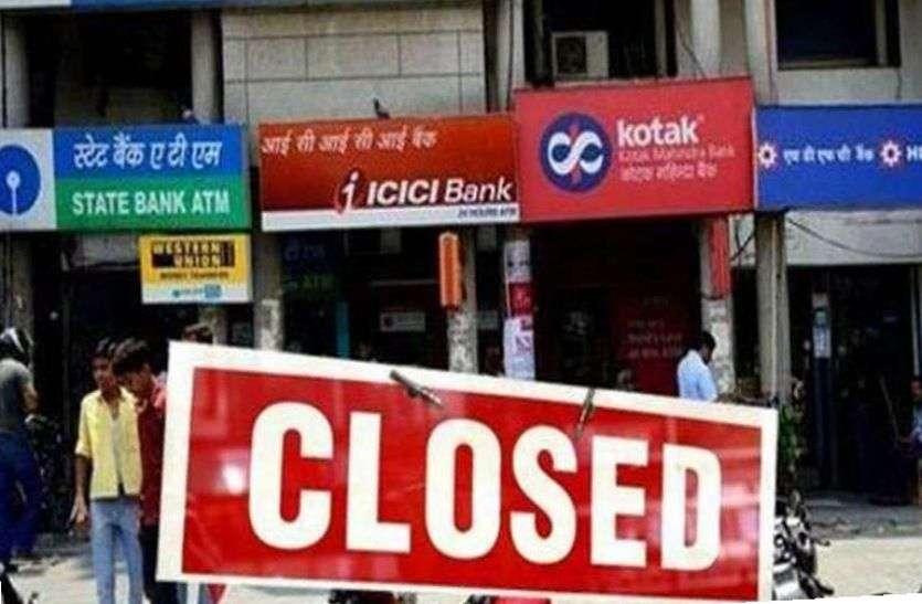 Bank holidays : आज से लगातार रहेगी बैंकों की छुट्टियां, जाने इस माह कितने दिन बंद रहेंगे बैंक