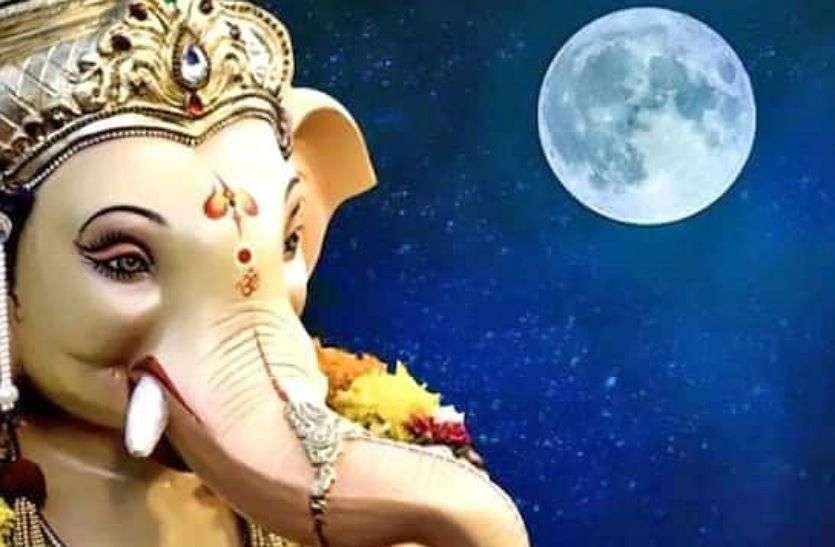 Ganesh Chaturthi 2021:  इस दिन चंद्रमा को न देखें, जानिए इसके पीछे की कहानी