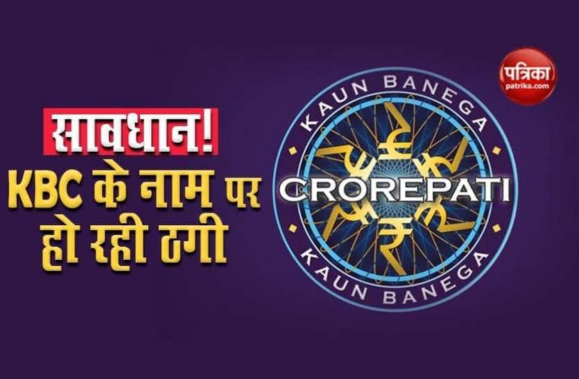 Kaun Banega Crorepati में 90 लाख की लॉटरी के लालच में किसान से 11.50 लाख की ठगी