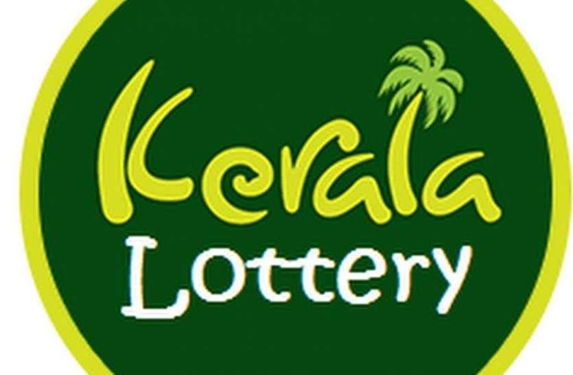 Kerala Lottery Result 2021: Karunya KR-515 का रिज़ल्ट आया, पहला इनाम 80 लाख रुपये, देखे इधर