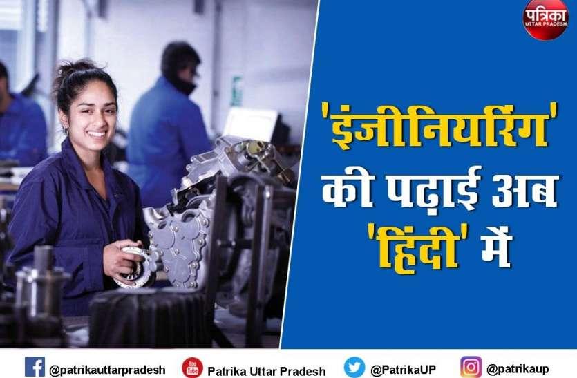 Education:अब हिंदी में इंजीनियरिंग की पढ़ाई कर सकेंगे छात्र,जानिए कहा मिलेगी ये सुविधा