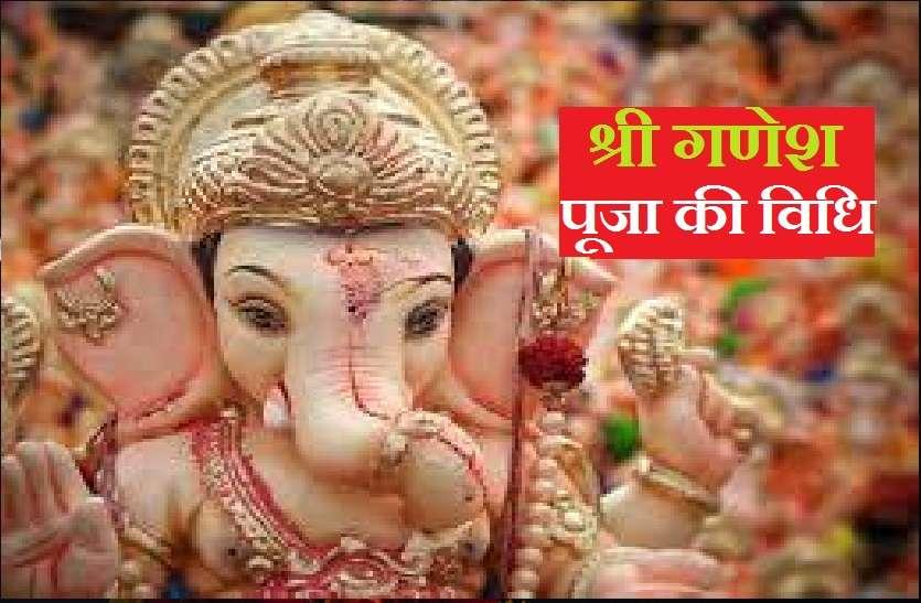 Ganesh Chaturthi 2021: इस गणेश चतुर्थी ब्रम्ह और रवि योग में करें गणपति की स्थापना, जानें पूजा विधि और मंत्र जाप