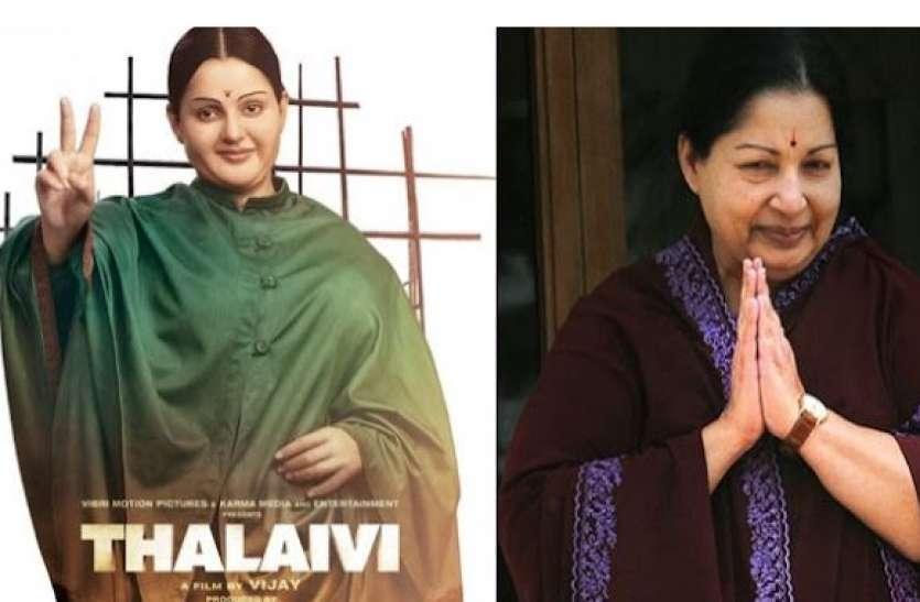 Thalaivi movie Review: 'थलाइवी' सिनेमा के इतिहास की सबसे टॉप बायॉपिक्स, कंगना के करियर की सबसे बेहतरीन फिल्म