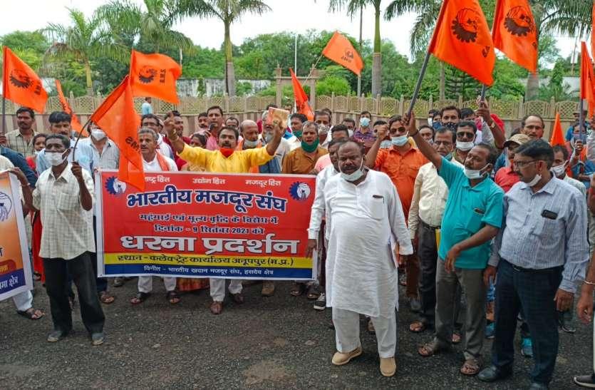 महंगाई के विरोध में भारतीय मजदूर संघ ने किया विरोध प्रदर्शन, अपर कलेक्टर को सौंपा ज्ञापन