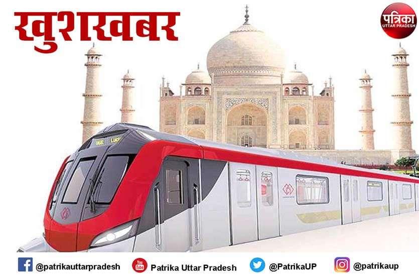 कानपुर और आगरा में नवंबर में शुरू हो जाएगी मेट्रो -अक्टूबर में पूर्वाचल एक्सप्रेस पर चलने लगेंगे वाहन