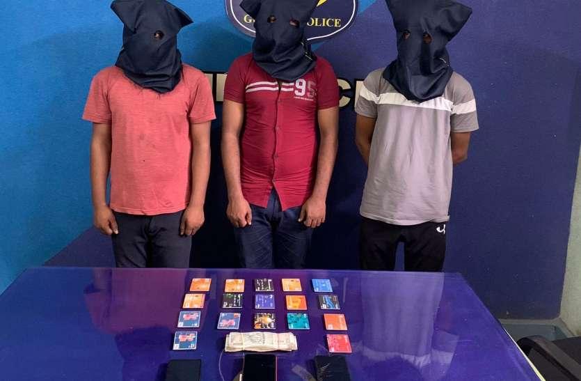 एटीएम कार्ड बदलने वाले एक और गिरोह के तीन गिरफ्तार