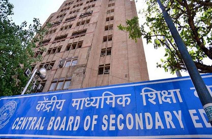 CBSE- स्कूलों को देनी होगी स्टूडेंट्स की सही जानकारी