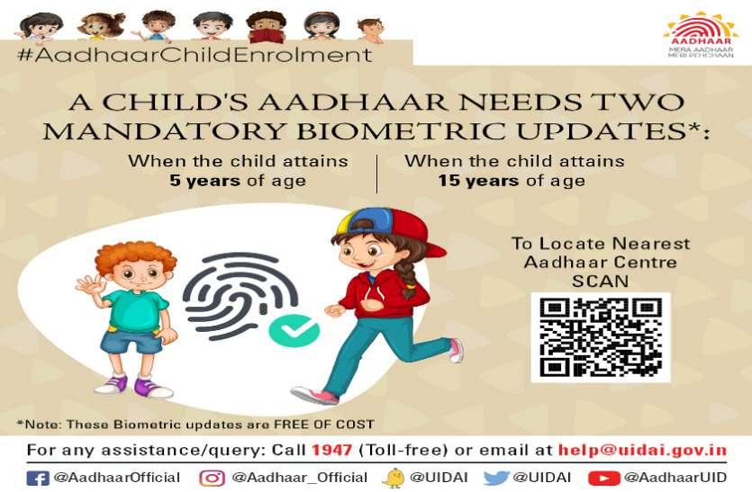 Parents alert! बच्चे का आधार कार्ड कहीं इनएक्टिव तो नहीं हो गया, ऐसा ना हो तो 5 साल का होने के बाद उसके बायोमेट्रिक वेरिफिकेशन जरूर कराएं