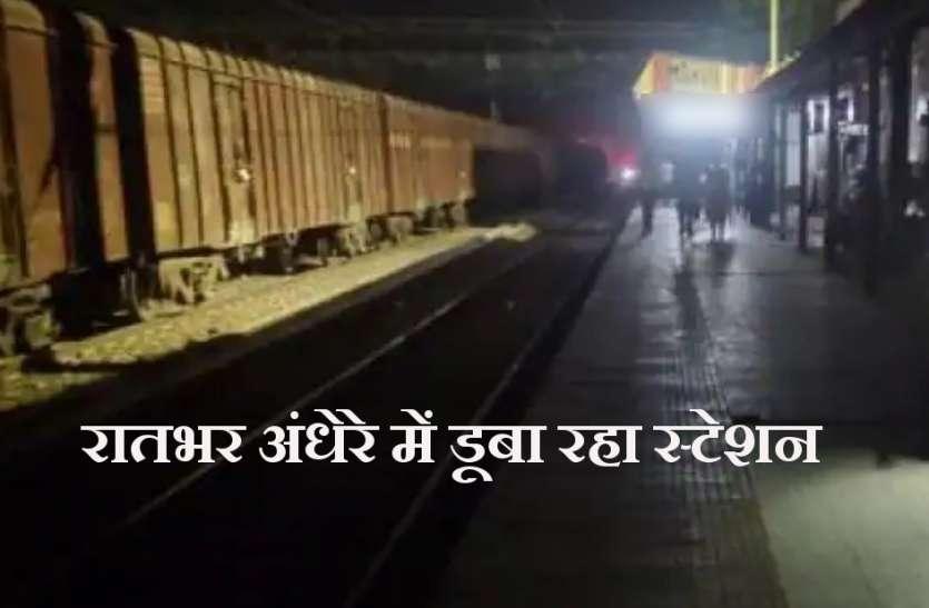 टीईटी ने बिना टिकट यात्रा कर रहे बिजली विभाग के जेई का काटा चालान, JE ने गुल की स्टेशन की बत्ती