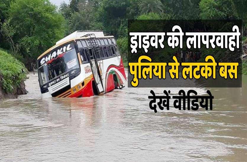 पानी के तेज बहाव के बीच पुलिया से लटकी बस, मच गई चीख पुकार, देखें वीडियो