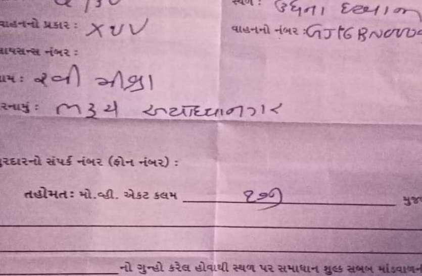 women psi in surat : सवाल करो तो सीधे थाने ले जाने की धमकी !