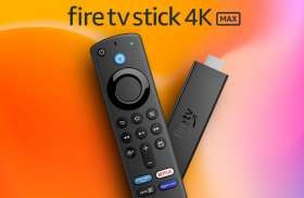 Amazon Fire TV Stick 4K Max: भारत में लॉन्च हुई अमेज़न की फायर टीवी स्टिक 4K मैक्स, जानिए डिटेल्स