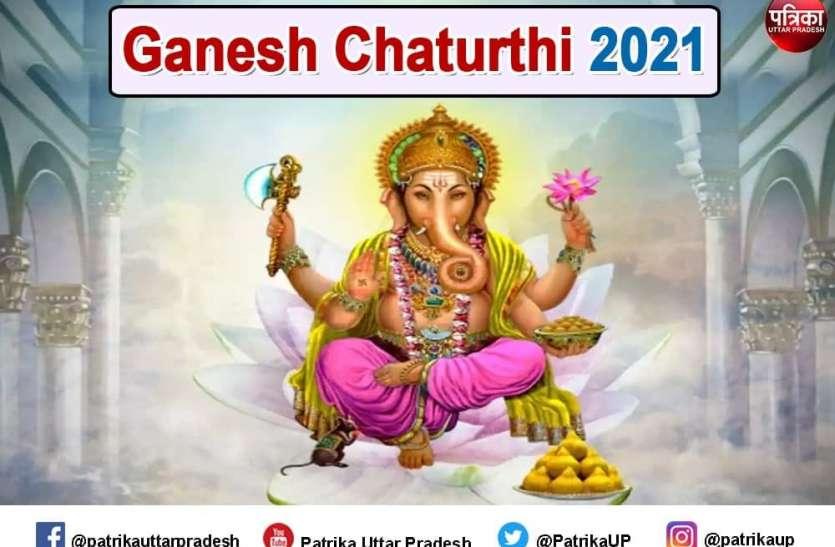 Ganesh Chaturthi 2021: जीवन में आ रही परेशानियों को दूर करने के लिए आज गणेश चतुर्थी पर करें ये उपाय