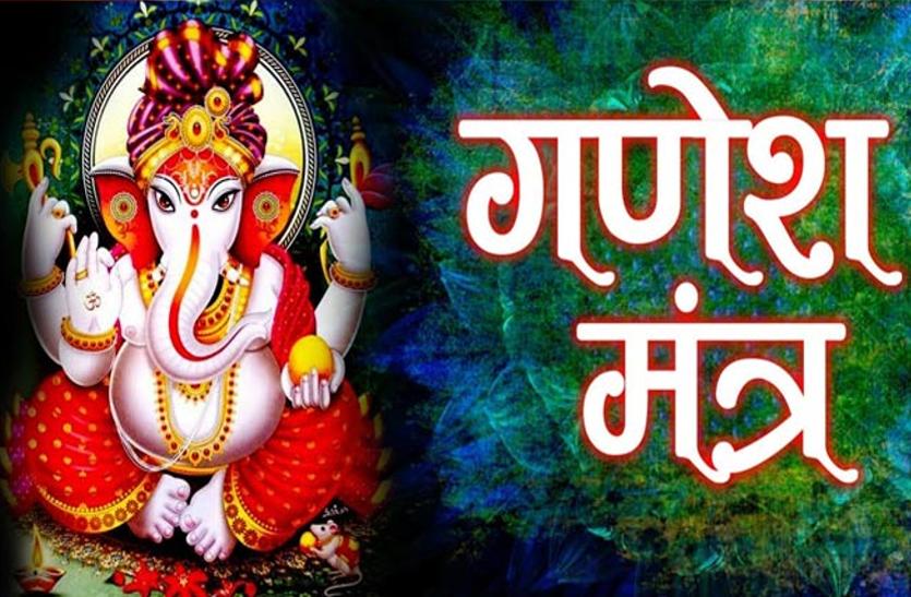 Ganesh Chaturthi 2021: अपनी मनोकामना के हिसाब से करें इन मंत्रों का जाप, जरूर मिलेगी सफलता