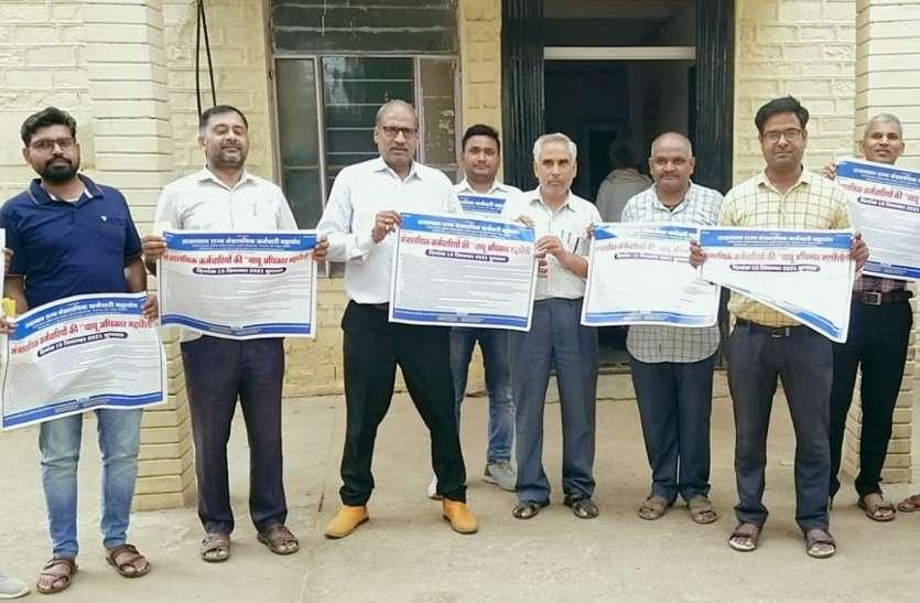 मंत्रालयिक कर्मचारी मांगों को लेकर जयपुर में 'बाबू अधिकार महारैली' से भरेंगे हूंकार