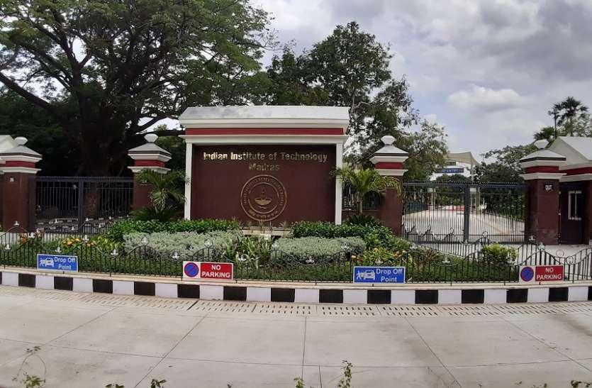 आईआईटी मद्रास देश का सर्वश्रेष्ठ संस्थान, एनआईआरएफ रैंकिंग 2021