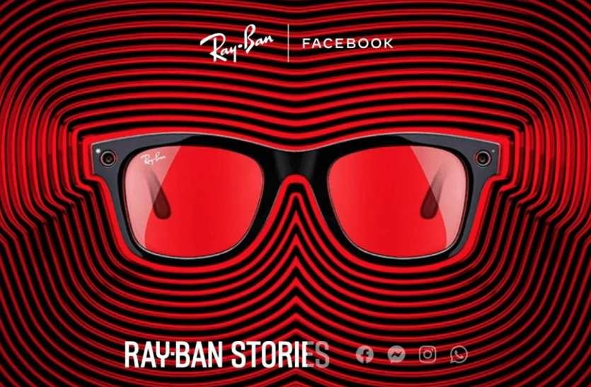 Ray-Ban Stories Smart Glasses: Facebook और Ray-Ban ने साथ मिलकर लॉन्च किए रे-बैन स्टोरीज़ स्मार्ट ग्लासेस, जानिए डिटेल्स
