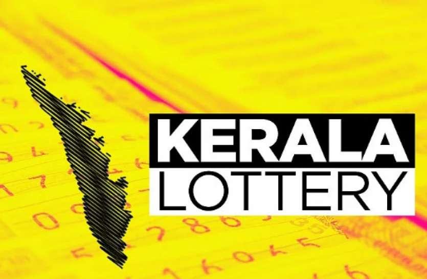 Kerala Lottery Result 2021: Nirmal NR-242 का रिज़ल्ट आया, पहला इनाम 70 लाख रुपये, देखे इधर