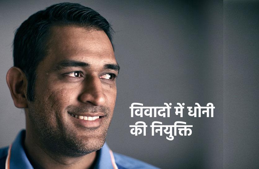 महेंद्र सिंह धोनी की टीम इंडिया में वापसी विवादों में, हटाने की कोशिशें शुरू