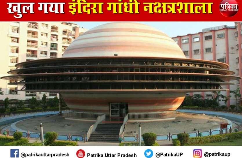 दो साल बाद आज फिर से खुलेगा इंदिरा गांधी नक्षत्रशाला, जानें भारत में और कितने ताराघर हैं