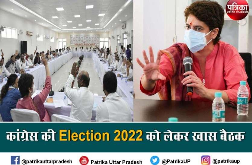 Election 2022 : प्रियंका गांधी की 'प्रतिज्ञा यात्रा' पर कार्यकर्ताओं को कड़े निर्देश