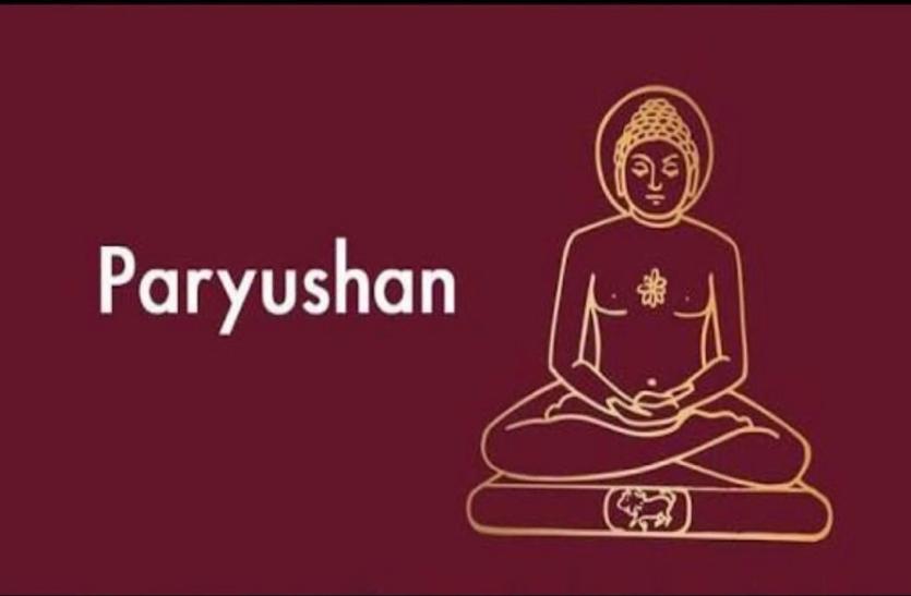 Paryushan Parv : पर्यावरण और मन की शुद्धि का अवसर है पर्युषण पर्व