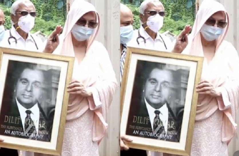 दिलीप कुमार के निधन के बाद पहली बार नजर आईं सायरा बानो, हाथों दिखी साहेब की तस्वीर