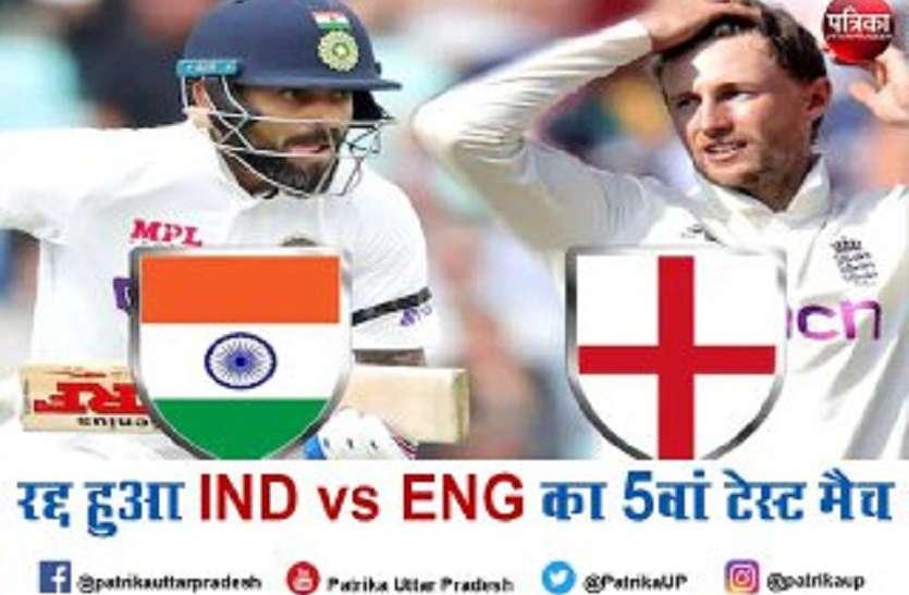 IND vs ENG के 5वें टेस्ट के बीच BCCI और ECB में तीखी बहस के बाद मैच रद्द होने से ECB को £30 मिलियन (304 करोड़) का हुआ नुकसान