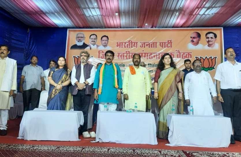 भाजपा संगठन की बैठक से नदारद रहे दुर्ग सांसद, विधायक और पूर्व विस अध्यक्ष