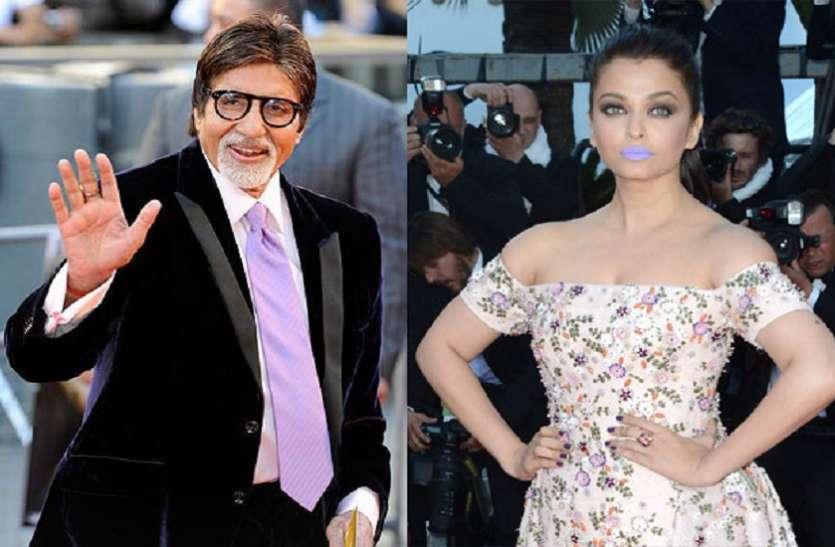 जब फंस गई थी ऐश्वर्या राय की ड्रेस, अमिताभ बच्चन ने ऐसे की ठीक