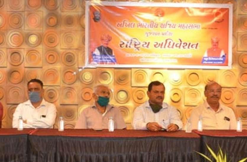जामनगर में अखिल भारतीय क्षत्रिय महासभा का राष्ट्रीय अधिवेशन आज