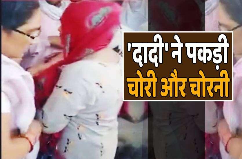 'दादी' ने महिला चोर को रंगेहाथों पकड़ा, पीटते हुए ले गईं थाने