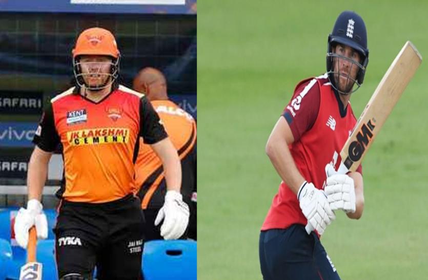 5वां टेस्ट मैच रद्द होने के बाद इंग्लैंड के जॉनी बेयरस्टो और डेविड मलान ने IPL 2021 से दूसरे चरण से नाम लिया वापस