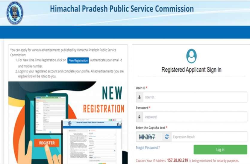 HPPSC HPAS Admit Card 2021 : एचपी प्रशासनिक सेवा परीक्षा 26 सितंबर को, ऐसे डाउनलोड करें एडमिट कार्ड