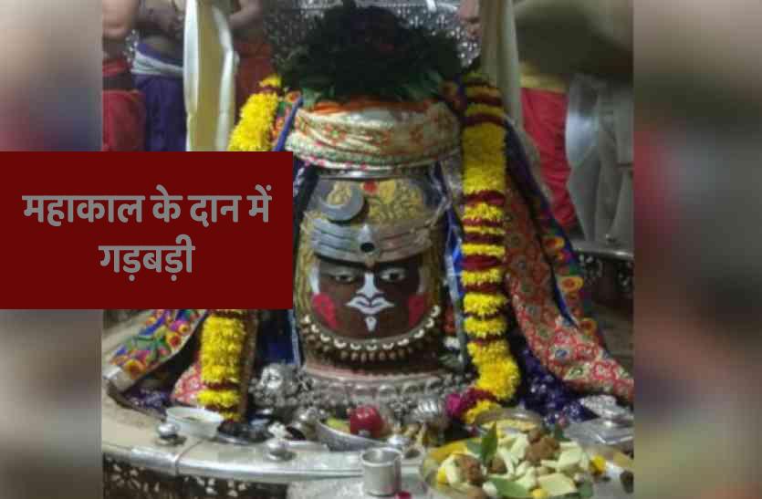 Mahakaleshwar Mandir Ujjain महाकाल में दान राशि में बड़ी हेरफेर उजागर