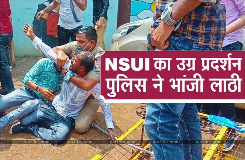 एनएसयूआई का उग्र प्रदर्शन, पुलिस ने भांजी लाठी, छात्रों को घेर-घेरकर पकड़ा, देखें Video