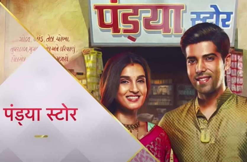 Pandya Store 18 September 2021 Episode: ऋषिता ने नौकरी नही करने का लिया फैसला, धरा का रखेगी ख्याल