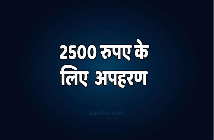 2500 रुपए के लिए सरेराह व्यापारी के बेटों का अपहरण