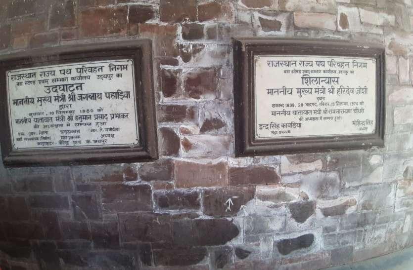 उदयपुर का रोडवेज बस स्टैंड, बना तब उत्तर भारत में था सर्वश्रेष्ठ